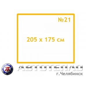 Автоодеяло Автотепло №21 для МАЗ все модели